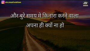 Read more about the article बुरे समय मे किनारा करने वाला Emotional lines hindi, Life Quotes, True Lines on Life ETC
