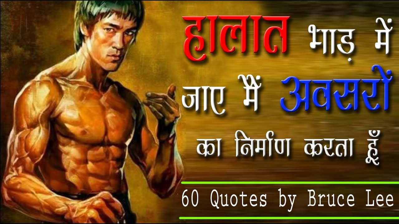 You are currently viewing ब्रूस ली के 60 प्रेरणादायक अनमोल विचार। Bruce Lee Quotes in Hindi  