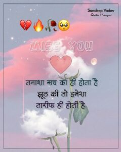Read more about the article #💔 ब्रेकअप स्टेटस   #❤ Miss you😔   #💔💔 ब्रेकअप स्टेटस By Sandeep Yadav on ShareChat – WAStickerApp, Status, Videos and Friends