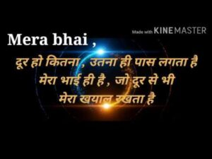 Read more about the article भाई शायरी | Bhai Shayari | Brother Shayari | Best lines for bhai | Part 2