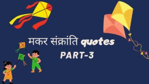 Read more about the article मकर संक्रांति quotes | Quotes for Makar Sankranti [PART-3]