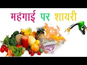 Read more about the article महंगाई पर शायरी : Best 9 Mehangai Shayari   Inflation Video  via @Lokeshindoura