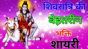 Read more about the article महाशिवरात्रि की शायरी |शिवरात्रि की शायरी Shivratri status quotes in hindi Preeti Official