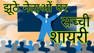 Read more about the article राजनीतिक भाषण शायरी । Political Shayri In Hindi । Political Speech Best । Public Speaking Tips।