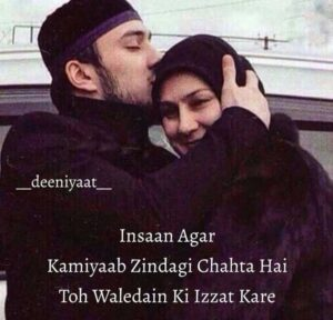Read more about the article #☪ सूफी संगीत 🕌 #🕋🤲HAR HAL MAY ALHAMD__deeniyaat___ Insaan Agar Kamiyaab Zind☪ सूफी संगीत 🕌 By love you Zindagi 🥰 on ShareChat – WAStickerApp, St