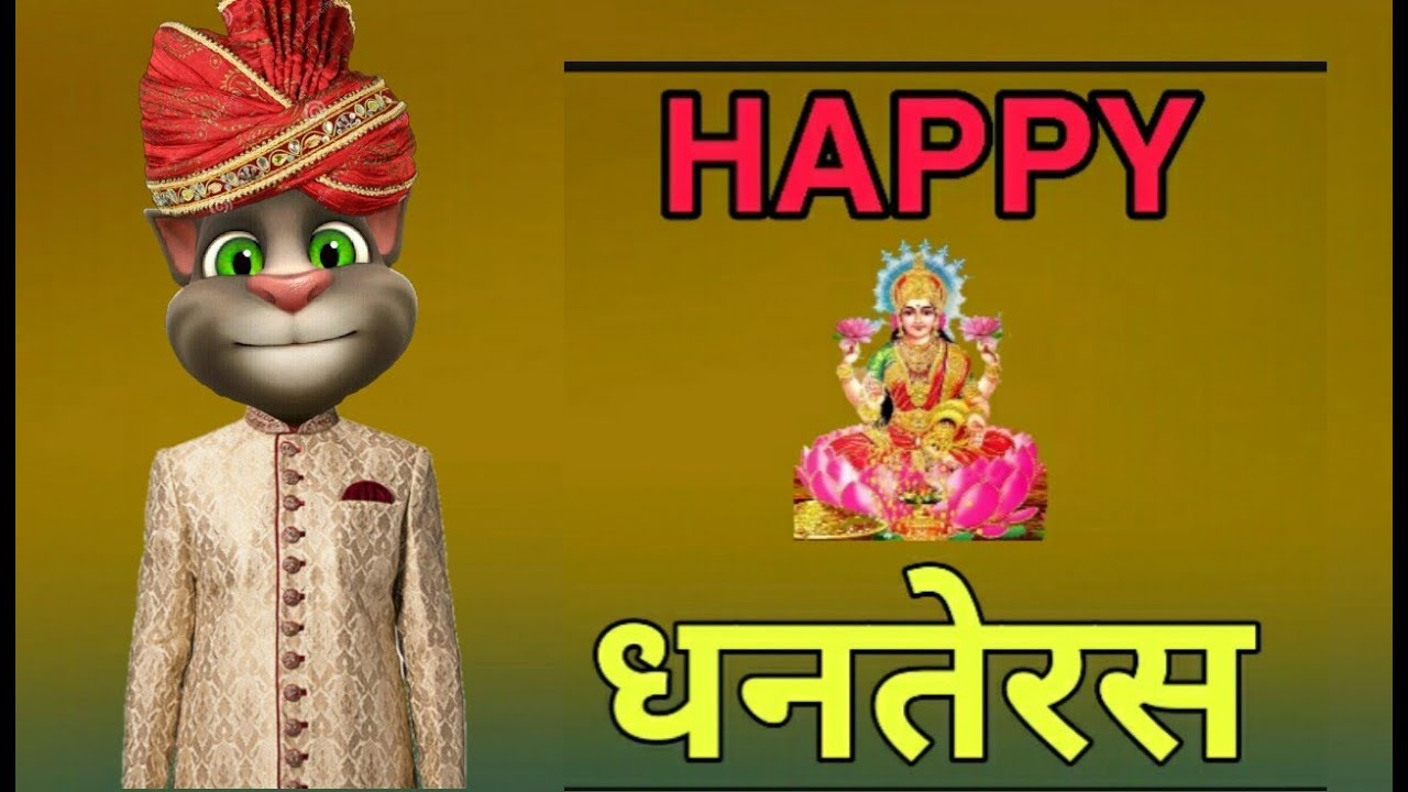You are currently viewing हैप्पी धनतेरस शायरी //HAPPY DHANTERAS WISHES//DIWALI SPECIAL SHAYARI