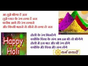 Read more about the article होली 2020 के बधाई संदेश Happy Holi Quotes in Hindi with Famous Holi Sayings and Slogans