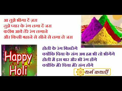 You are currently viewing होली 2020 के बधाई संदेश Happy Holi Quotes in Hindi with Famous Holi Sayings and Slogans