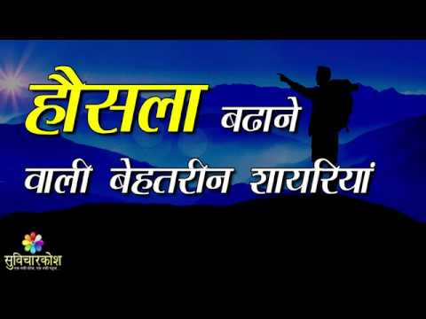 You are currently viewing हौसला शायरी   Hausla Shayari in Hindi