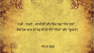 Read more about the article ॥ गीता – क़ुरान ॥