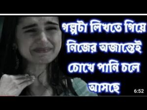 Read more about the article কিছু কথা সব সময় কাঁদায় 💔   sad   love story   emotional shayari life changing motivational quotes