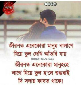 Read more about the article #😊জীৱনৰ উক্তি😊©©© ( খােজ ৫ ) KHOJOFFICIAL PAGE জীৱনত এ😊জীৱনৰ উক্তি😊 By sunita katharpi on ShareChat – WAStickerApp, Status, Videos and Friends