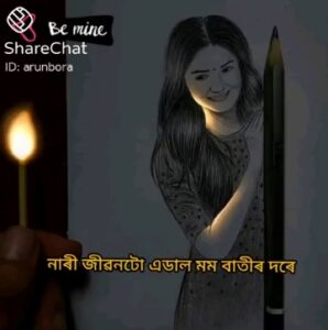 Read more about the article #😊জীৱনৰ উক্তি😊 only girl 😥😥😥😊জীৱনৰ উক্তি😊 By maina Rabha  on ShareChat – WAStickerApp, Status, Videos and Friends