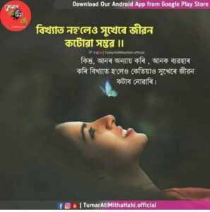 Read more about the article #😊জীৱনৰ উক্তি😊Download Our Android App from Google Pla😊জীৱনৰ উক্তি😊 By ❤Himani Ahmed❤ on ShareChat – WAStickerApp, Status, Videos and Friends