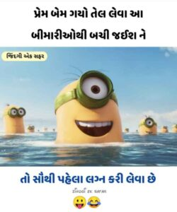 Read more about the article #🤓 રમુજી સ્ટેટ્સ #😂 ફની સ્ટેટ્સ #😆 હા🤓 રમુજી સ્ટેટ્સ By   🖤 BḀṆṮẏ♥❤️  on ShareChat – WAStickerApp, Status, Videos and Friends
