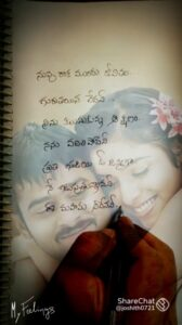 Read more about the article #❤️లవ్ సాంగ్స్🎵❤️లవ్ సాంగ్స్🎵 By Sravs on ShareChat – WAStickerApp, Status, Videos and Friends