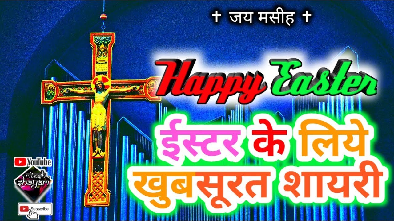 You are currently viewing ✝︎ ईस्टर पर खुबसूरत शायरी ||Happy Easter wishes Shayari ✝︎||Hindi easter wishes