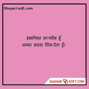 Read more about the article 1 line shayari in hindi attitude