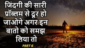 Read more about the article Heart Touching Thoughts in Hindi – Shayari In Hindi – Inspiring Quotes – Peace life change – Part 6