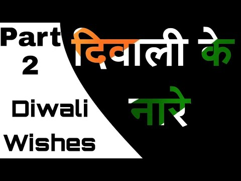 You are currently viewing Diwali Slogan & Wishes | दिवाली के नारे | Happy Diwali Quotes | Part 2