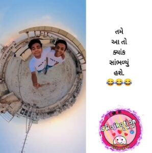 Read more about the article #🤓 રમુજી સ્ટેટ્સ #😂 ફની સ્ટેટ્સ #🤣 હસ🤓 રમુજી સ્ટેટ્સ By RAMESH PARMAR on ShareChat – WAStickerApp, Status, Videos and Friends