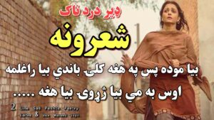 Read more about the article 2 Line Very Sad Pashto Shayari | Pashto Two Line Poetry | Heart Touch Poetry Two Line|Pashto Shayari