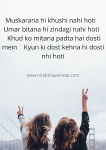 Read more about the article 20+ New friendship shayari photos in hindi and friendship quotes , whatsapp status