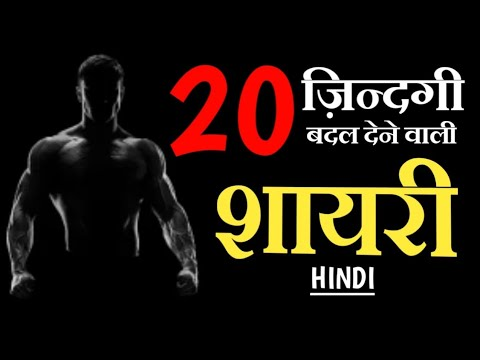 You are currently viewing 20 Shayari🔥  Motivational shayari in hindi   Motivational quotes in hindi   Motivational video 2020