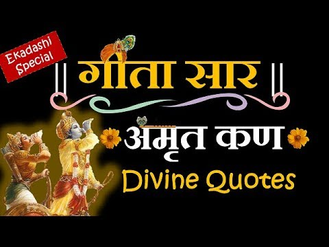 You are currently viewing #245 Geeta Saar Amrut Kan in hindi By Shri Krishna | divine Quotes | Ekadashi Special
