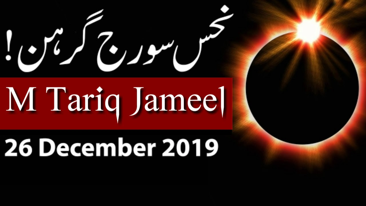 You are currently viewing 26 December Solar Eclipse 2019   Suraj Grahan   Surya Grahan   Solar Eclipse 2019   Tariq Jameel