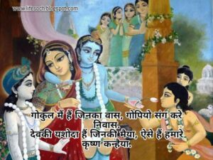 Read more about the article 51 Best 2020 Janmashtami Wishes ,Quotes And Shayari In Hindi For Whatsapp Status And Story.