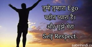 Read more about the article 77+Self Respect Quotes Hindi/ Self Respect Status In Hindi/Self Respect Shayari In Hindi/Self Love Quotes Hindi(2021)