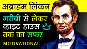 Read more about the article Abraham Lincoln Biography In Hindi   History   About US 16th President   Motivational