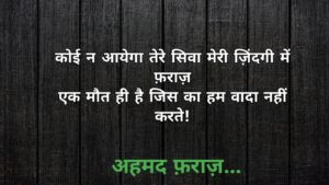Read more about the article Ahmad faraz best shayari in hindi    two line shayari    Best shayari in hindi 2019