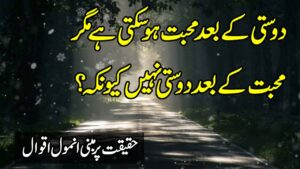 Read more about the article Amazing Collection Of Urdu Hindi Quotes   Quotes In Hindi   Motivational Inspirational Urdu Quotes