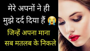 Read more about the article Amazing Heart touching Best inspirational quotes Motivational speech Hindi video New Life