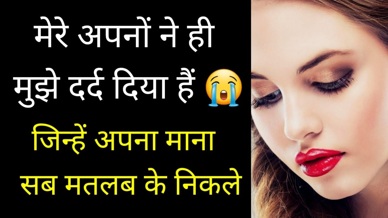 You are currently viewing Amazing Heart touching Best inspirational quotes Motivational speech Hindi video New Life