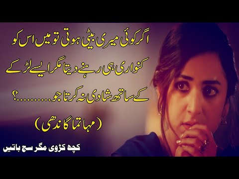 You are currently viewing Amazing Quotations About Life| Best Hindi Quotes| Urdu Quotes| Reality Based Quotes| Quotes In Hindi