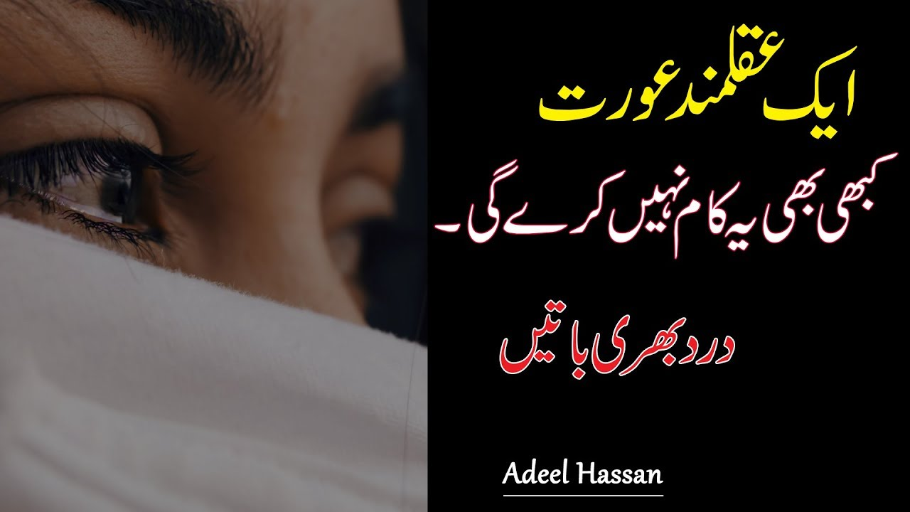 You are currently viewing Amazing Quotations   Best Urdu Quotes Amazing Quotes about life  Sad Hindi quotes Hindi Quotes Adeel
