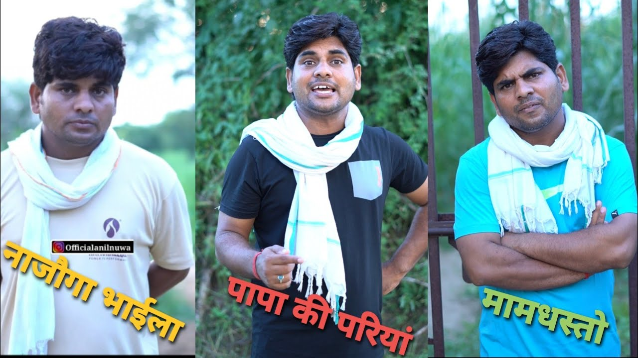 You are currently viewing Anil nuwa new comedy video , Rajasthani jokes,  TikTok viral video,  TikTok comedy video, anil nuwa