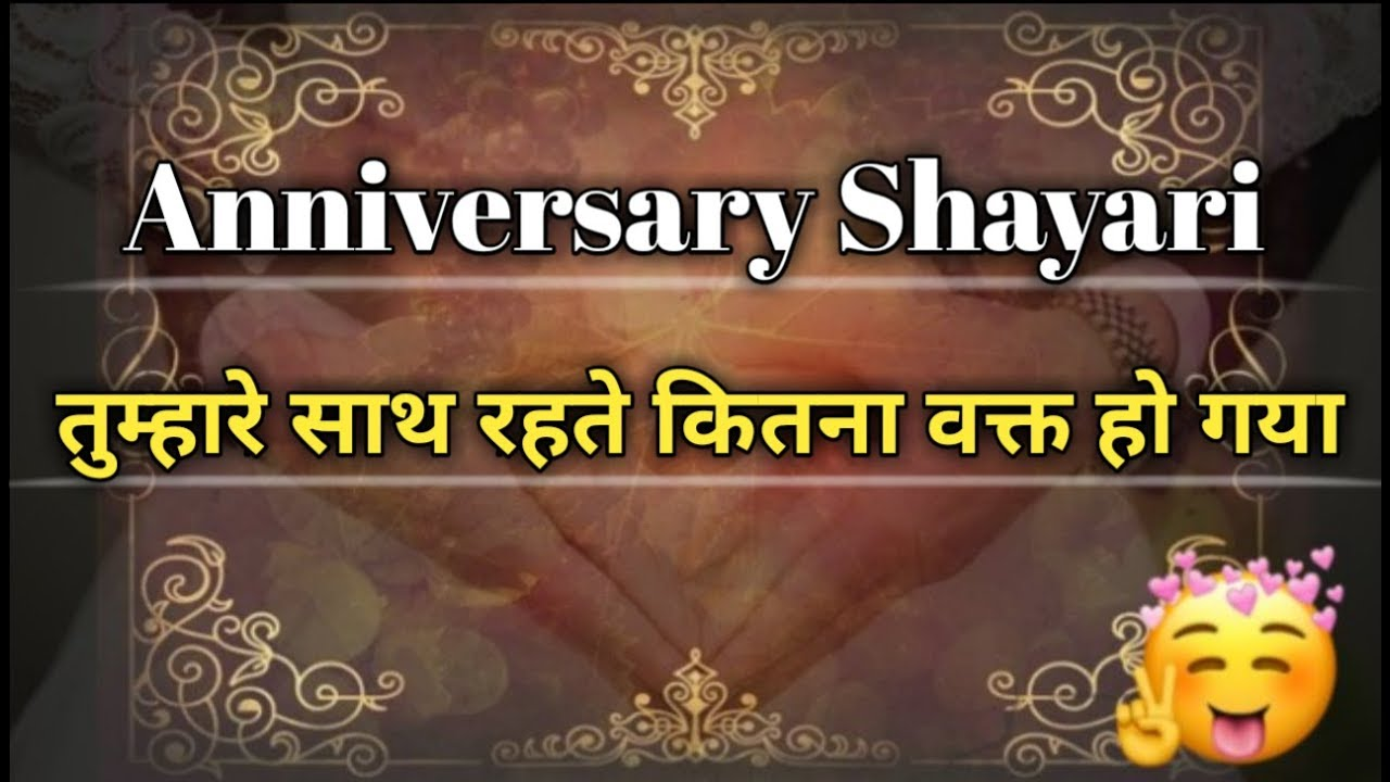 You are currently viewing Anniversary Shayari   Marriage Anniversary Shayari In Hindi   Anniversary Poem