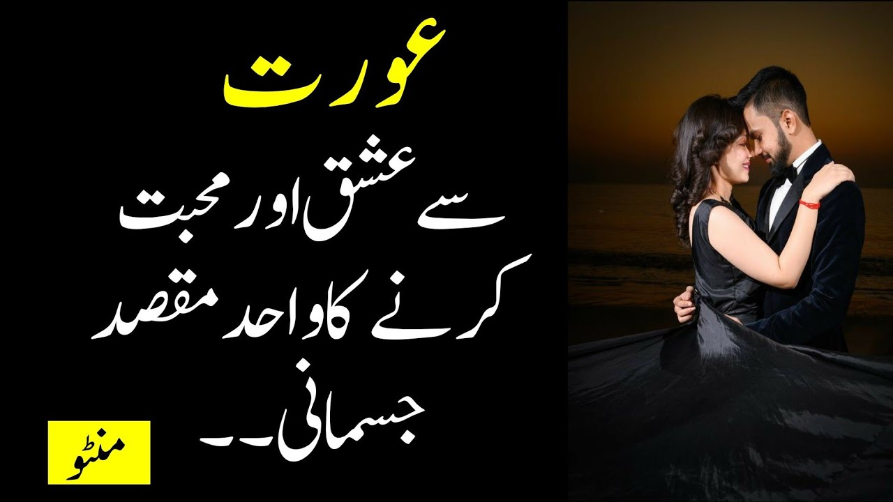 You are currently viewing Aurat Se Ishq Or Mohabat   Urdu Quotes   Manto Quotes   Reality Base Quotes   Sad Quotes  Urdu label