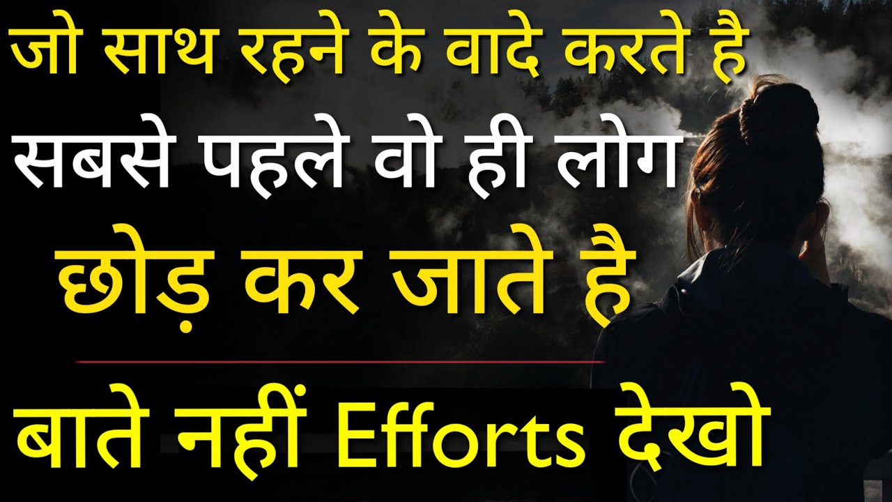 You are currently viewing Baatein Nahi Efforts Dekho   Top Inspirational quotes   best motivational video hindi & quotes