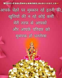 Read more about the article [Best 100+] Dhanteras Status in Hindi 2021