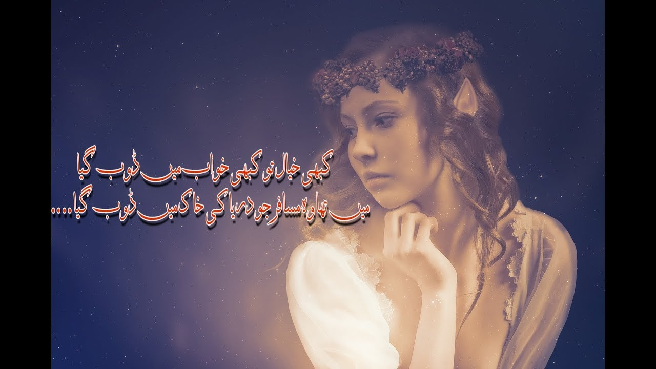 You are currently viewing Best 2 Lines poetry heart touching shyari  kisi bewafa ka naam