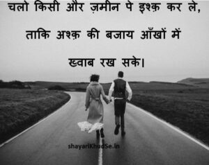 Read more about the article Best 20+ Love Shayari Collection [ 2020 ]   Love Shayari in Hindi