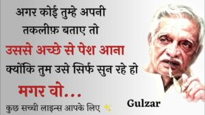 Read more about the article Best Gulzar Shayari | Gulzar Shayari in hindi | Gulzar Poetry in hindi | Hindi shayari |Hindi Poetry
