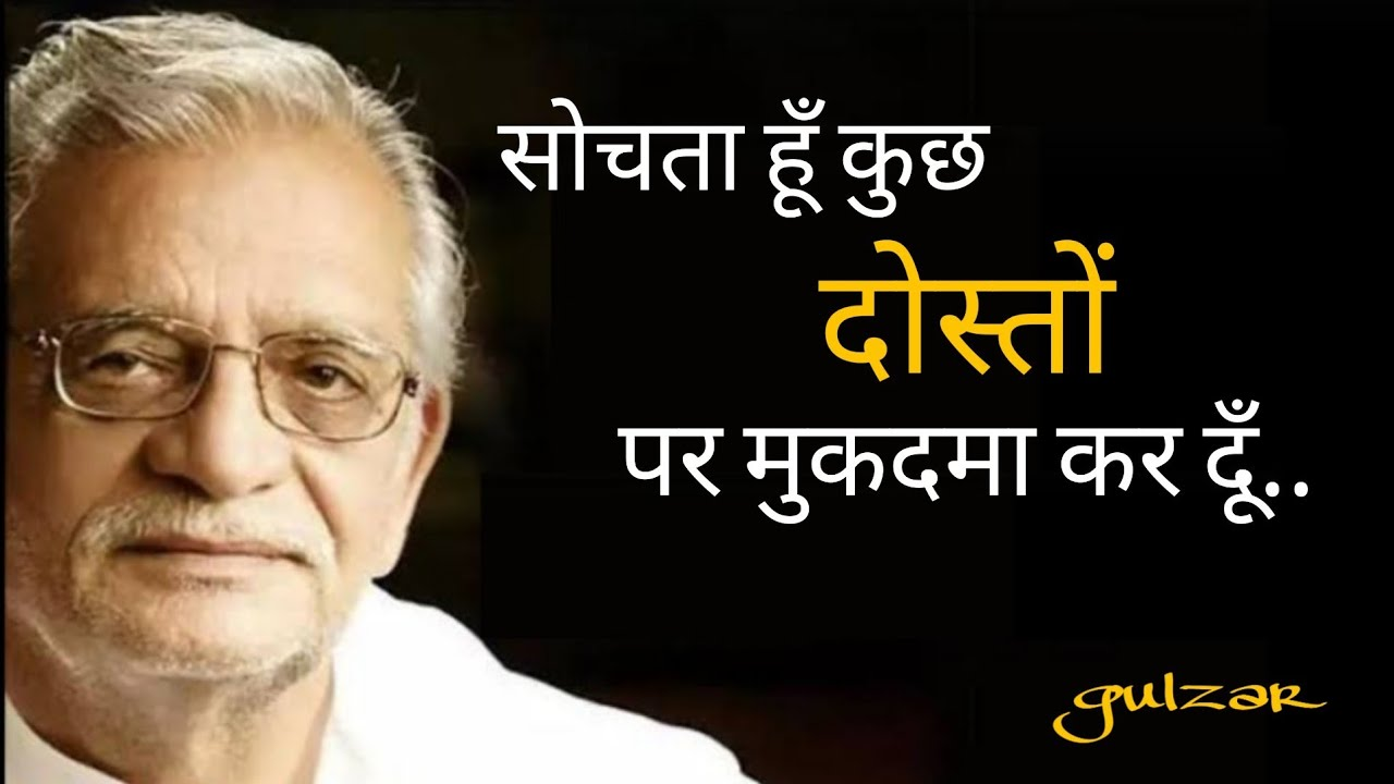 You are currently viewing Best Gulzar shayari 2020    Dosti Gulzar  shayari in hindi video    Best Hindi shayari