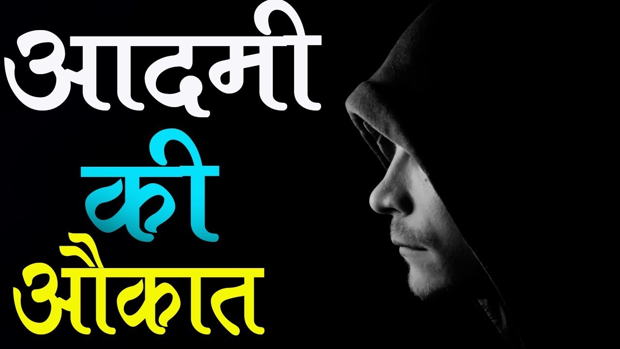You are currently viewing Best Inspirational Quotes in Hindi Best Motivational Shayari    Heart Touching whatsapp Status video