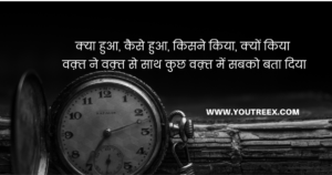 Read more about the article Best Life Quotes in Hindi with Time Value Waqt ki Shayari. #Youtreex #YoutreexDe